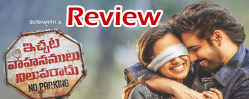 Ichata Vaahanamulu Niluparaadu Review