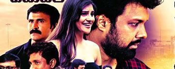 Kshana Kshanam Review