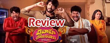 Vivaha Bhojanambu Review