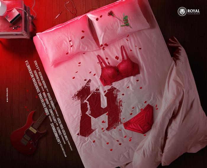 '14' movie,first look motion poster  వేలెంటైన్స్ డే సందర్భంగా '14' ఫస్ట్ లుక్!