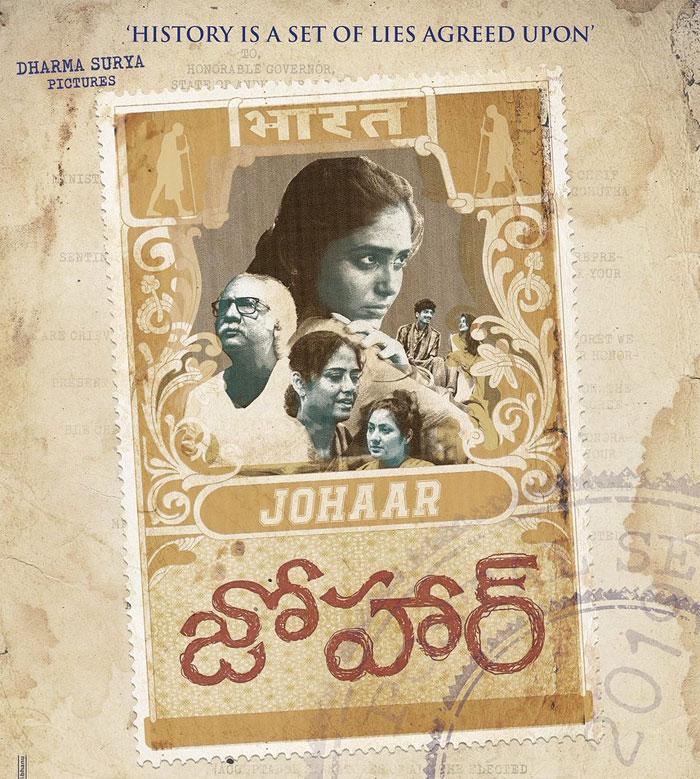 johar movie,rights,abhishek pictures  'జోహార్' హక్కులు పొందిన అభిషేక్ పిక్చర్స్