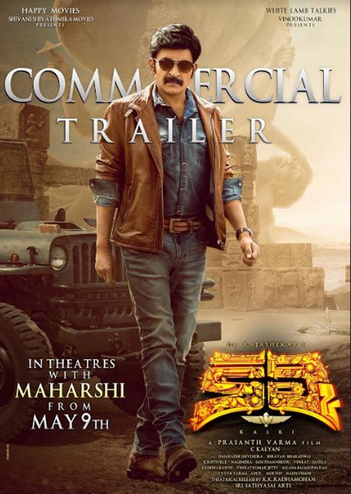 rajasekhar,kalki,commercial trailer,release,maharshi  'మహర్షి'.. 'కల్కి'కి కూడా ఛాన్సిచ్చాడు