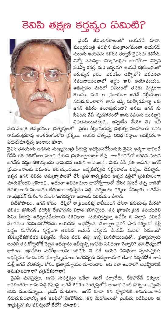 KVP,Ramachandra Rao,Y.S.R.Y.S.Jagan,C.M Y.s.r  KVP, Ramachandra Rao, Y.S.R.Y.S.Jagan, C.M Y.s.r
