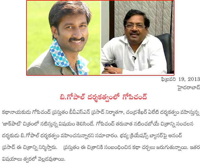 actor gopichand,gopichand new movie jackpot,gopichand's jackpot movie,upcoming movie director b gopal,bhavya creations banner,anand prasad prodecer,gopichand new movie details,gopichand's jackpot movie news  actor gopichand,gopichand new movie jackpot,gopichand's jackpot movie,upcoming movie director b gopal,bhavya creations banner,anand prasad prodecer,gopichand new movie details,gopichand's jackpot movie news