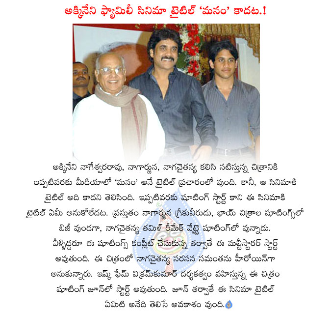 akkineni family multi starrer movie,akkineni multi starrer details,manam title not comfirmed to akkineni family movie,vikram kumar directing akkineni family,samantha pairing with naga chaitanya again  akkineni family multi starrer movie, akkineni multi starrer details, manam title not comfirmed to akkineni family movie, vikram kumar directing akkineni family, samantha pairing with naga chaitanya again