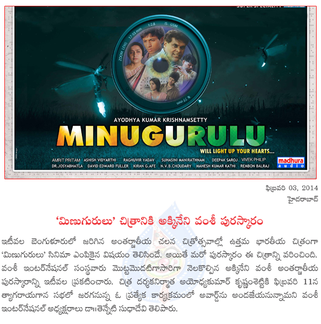 akkineni vamsee international award for minugurulu,minugurulu wins another award,akkineni vamsee award for minugurulu  akkineni vamsee international award for minugurulu, minugurulu wins another award, akkineni vamsee award for minugurulu