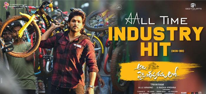 ala vaikunthapurramuloo,box office,industry record,allu arjun,sarileru neekevvaru  'అల వైకుంఠపురములో'కి ఇప్పుడెవ్వరూ సరిలేరంతే!!