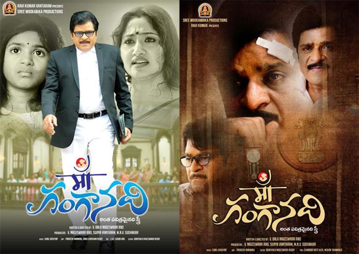 ali,maa ganganadi,trailer release,maa ganganadi trailer,hero ali 53rd film  అలీ హీరోగా నటిస్తోన్న 53వ చిత్రమిదే..!