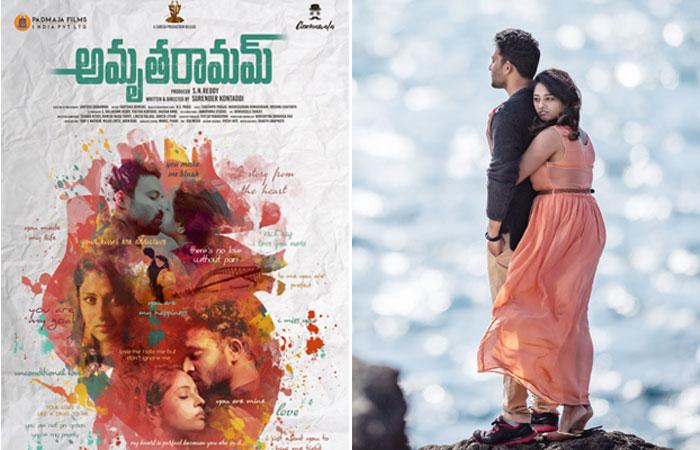 amrutha ramam,first look,amrutha ramam first look  'అమృతరామమ్' ఫస్ట్ లుక్ రిలీజ్