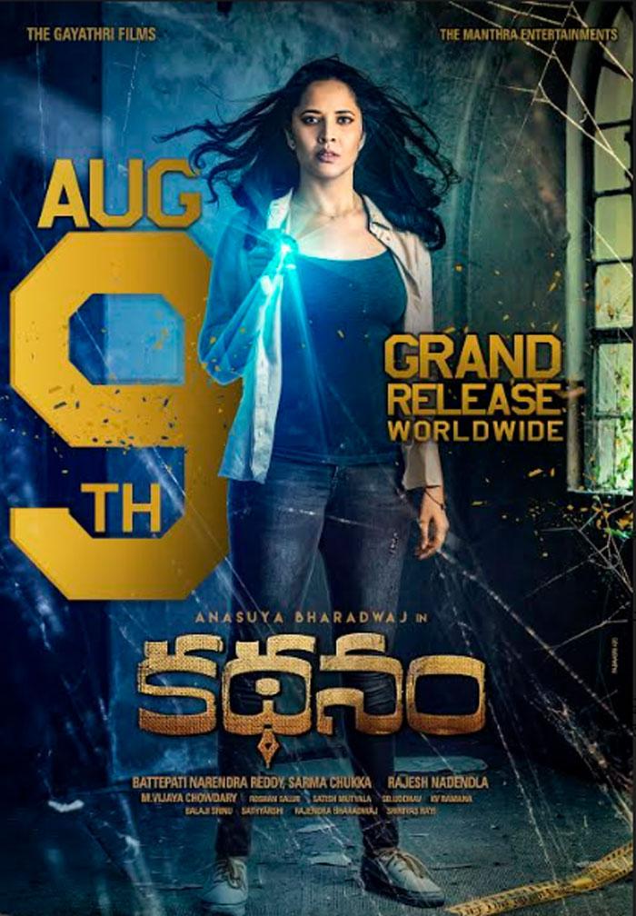 anasuya,kathanam movie,release,aug 09  అనసూయ 'కథనం'తో వచ్చేస్తుంది