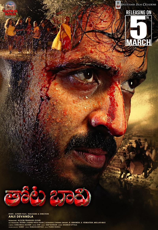 thota baavi movie,anchor ravi thota baavi,anchor ravi thota baavi movie released on march 5th  మార్చి 5న యాంకర్ రవి తోటబావి