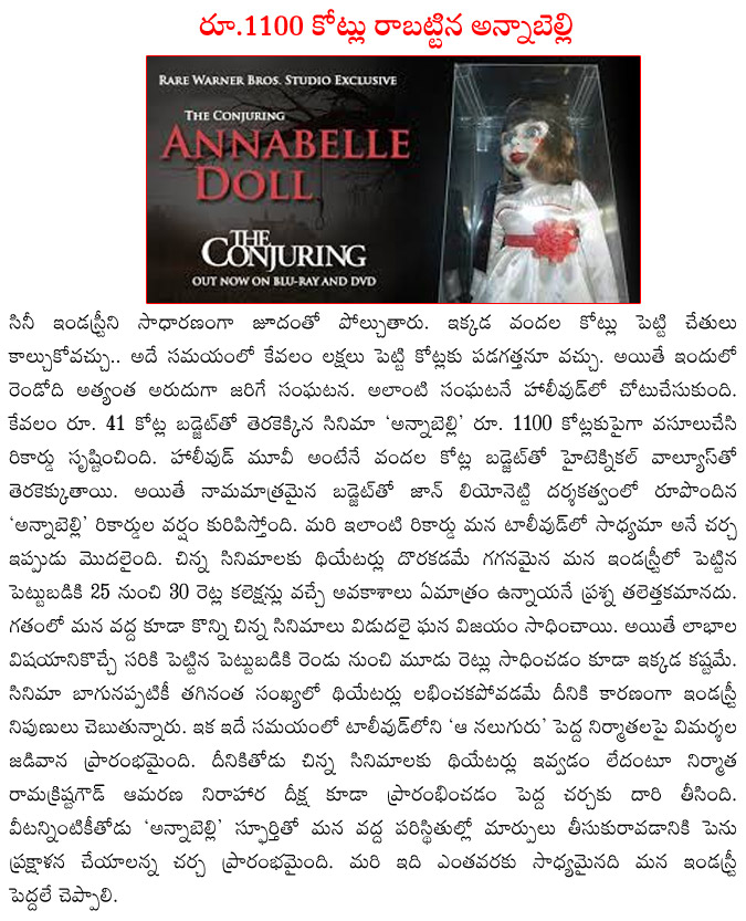 annabelle record collections,annabelle vs tollywood,annabelle release in india,annabelle vs telugu movies,small films in tollywood,annabelle records in hollywood,annabelle release date,annabelle story  annabelle record collections, annabelle vs tollywood, annabelle release in india, annabelle vs telugu movies, small films in tollywood, annabelle records in hollywood, annabelle release date, annabelle story