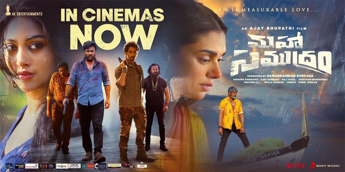 maha samudram movie,sharwanand,ap cm jagan,100% occupancy,ap theatres  మహా సముద్రానికి ఫస్ట్ లక్ అదే