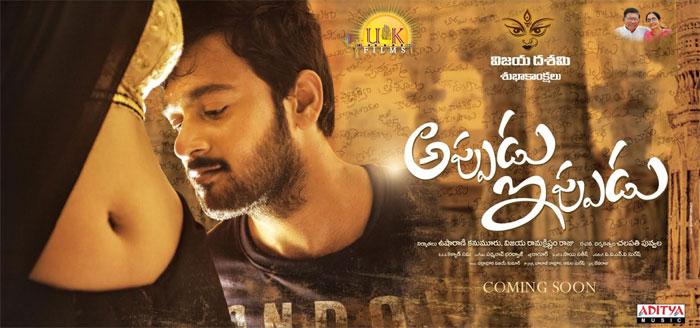 appudu ippudu movie,first look,vijaya dasami,appudu ippudu telugu movie  'అప్పుడు-ఇప్పుడు' మూవీ ఫస్ట్ లుక్ విడుదల