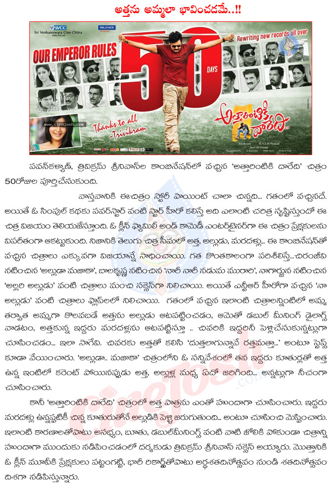 attarintiki daaredi,pawan kalyan,attha sentiment,amma sentiment,attha became amma in attarintiki daaredi movie,attarintiki daaredi success secrete,pawan kalyan,nadiya,alluda mazaka,na alludu movie,power star movie,attarintiki daaredi records,50 days  attarintiki daaredi, pawan kalyan, attha sentiment, amma sentiment, attha became amma in attarintiki daaredi movie, attarintiki daaredi success secrete, pawan kalyan, nadiya, alluda mazaka, na alludu movie, power star movie, attarintiki daaredi records, 50 days