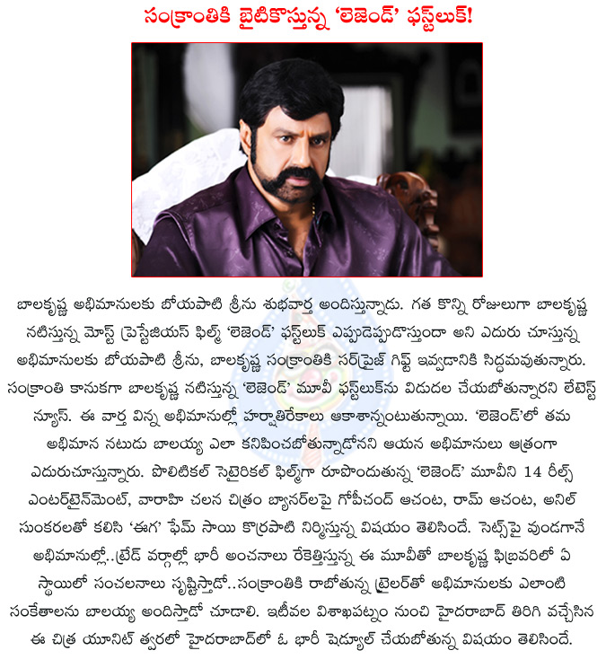 balakrishna,balakrishna legend,legend's first look teaser release date,legend's first look teaser release in sankranthi,boyapati srinu,14 reels entertainment,vaarahi chalanchitram,sai korrapati,  balakrishna,balakrishna legend,legend's first look teaser release date,legend's first look teaser release in sankranthi,boyapati srinu,14 reels entertainment,vaarahi chalanchitram,sai korrapati,
