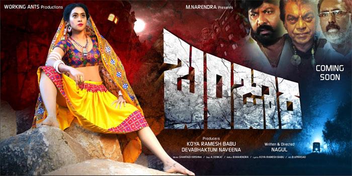 banjara,movie,teaser,release  ఆకట్టుకుంటున్న 'బంజార' టీజర్