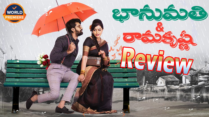 bhanumathi and ramakrishna,bhanumathi and ramakrishna review,naveen chandra,salony luthra,aha,ott  ఓటీటీ రివ్యూ: భానుమతి అండ్ రామకృష్ణ