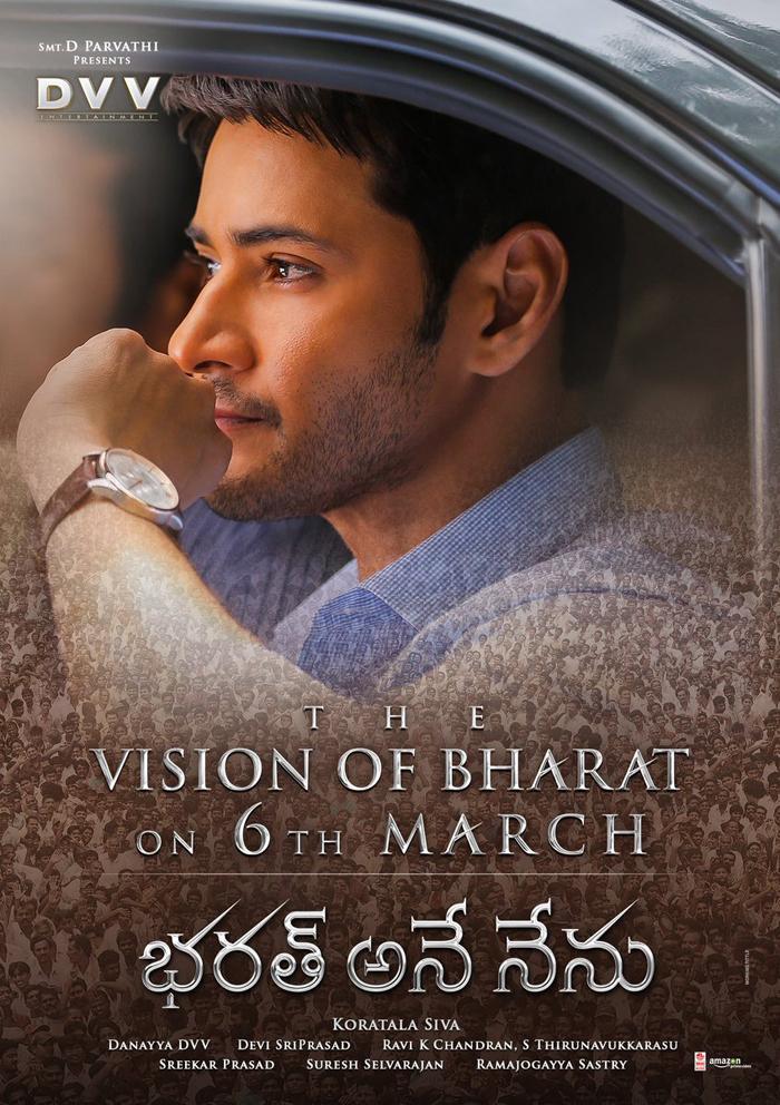 mahesh babu,bharat ane nenu,teaser release,march 6  'ది విజన్ ఆఫ్ భరత్' కి రిలీజ్ డేట్ ఫిక్స్..!