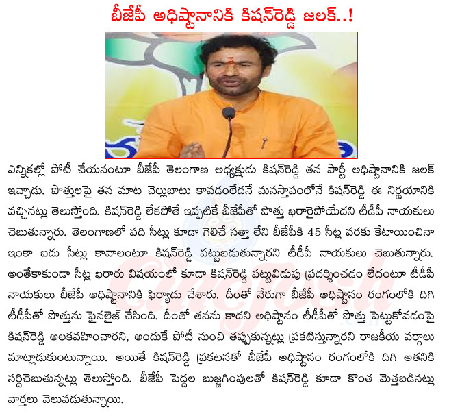 bjp telangana president kishan reddy,amberpet mla kishan reddy,tdp,bjp alliance,2014 elections,kishan reddy not contesting in elections  bjp telangana president kishan reddy, amberpet mla kishan reddy, tdp, bjp alliance, 2014 elections, kishan reddy not contesting in elections
