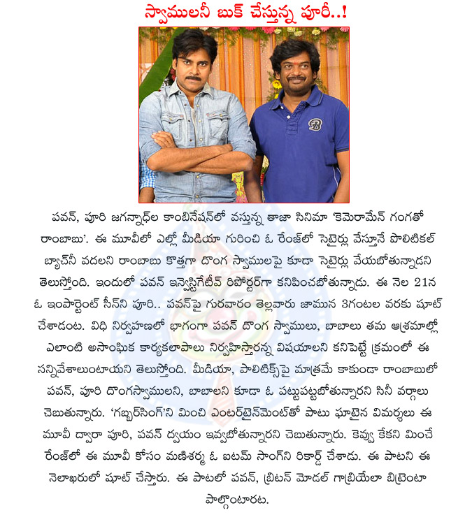 cameraman gangatho rambabu,cameraman gangatho rambabu movie details,cameraman gangatho rambabu audio launch,cameraman gangatho rambabu movie item song,cameraman gangatho rambabu targeted fake swamijis,puri jagannath with pawan kalyan,cgr,cgr shooting  cameraman gangatho rambabu,cameraman gangatho rambabu movie details,cameraman gangatho rambabu audio launch,cameraman gangatho rambabu movie item song,cameraman gangatho rambabu targeted fake swamijis,puri jagannath with pawan kalyan,cgr,cgr shooting