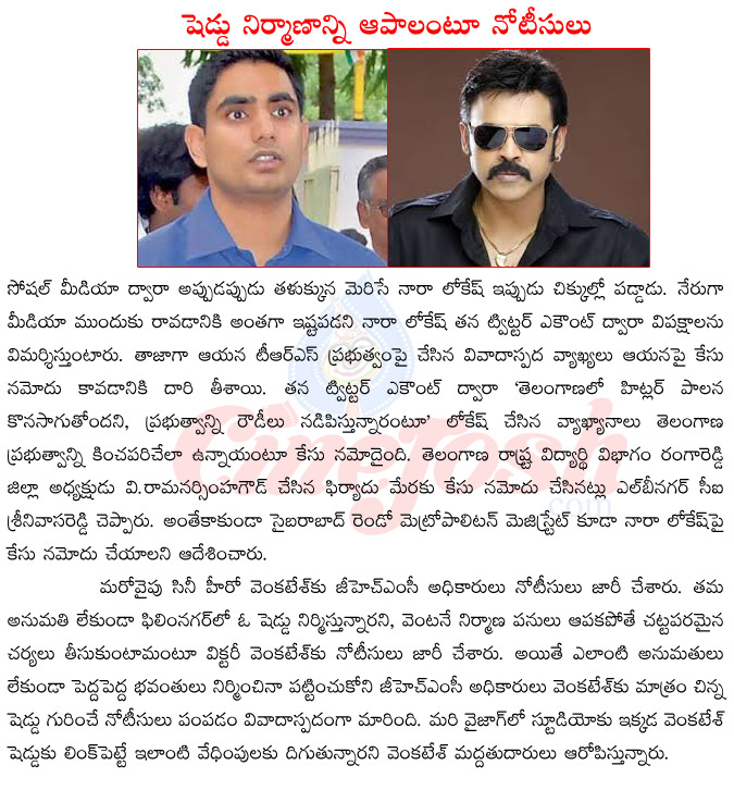case on nara lokesh,nara lokesh twitter statements,nara lokesh vs trs,victory venkatesh,ghmc notices to victory venkatesh,victory venkatesh in gopala gopala,victory venkatesh upcoming films  case on nara lokesh,nara lokesh twitter statements,nara lokesh vs trs,victory venkatesh,ghmc notices to victory venkatesh,victory venkatesh in gopala gopala,victory venkatesh upcoming films