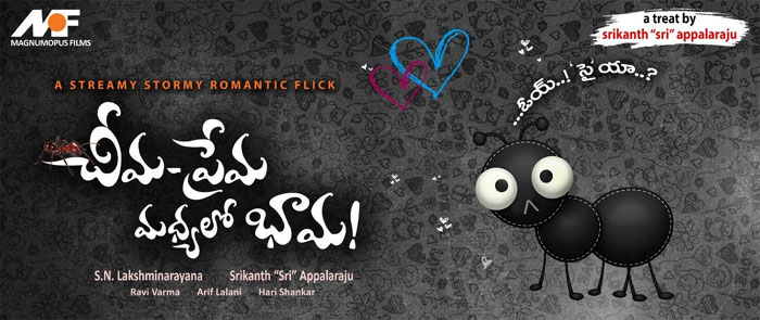 cheema prema madyalo bhama,movie,details  'చీమ-ప్రేమ మధ్యలో భామ!' ఫస్ట్ కాపీ సిద్ధం