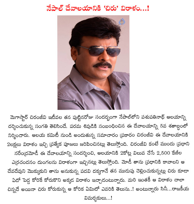 chiranjeevi,nepal,donation,temples,2 lakhs rupees,mega star,chiranjeevi donation to nepal temples  chiranjeevi, nepal, donation, temples, 2 lakhs rupees, mega star, chiranjeevi donation to nepal temples