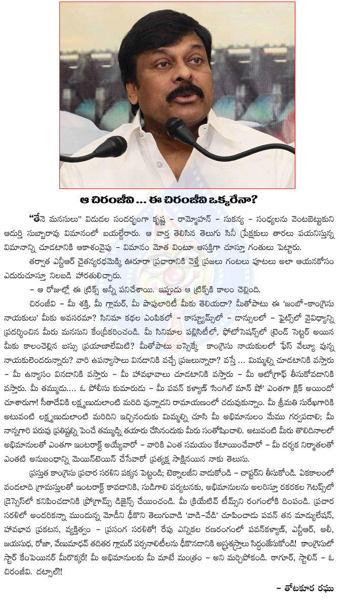 chiranjeevi,politics,mega star,chiranjeevi politics,congress,pawan kalyan,jana sena party,congress politics,no confident in chiranjeevi,chiranjeevi feared with pawan kalyan  chiranjeevi, politics, mega star, chiranjeevi politics, congress, pawan kalyan, jana sena party, congress politics, no confident in chiranjeevi, chiranjeevi feared with pawan kalyan
