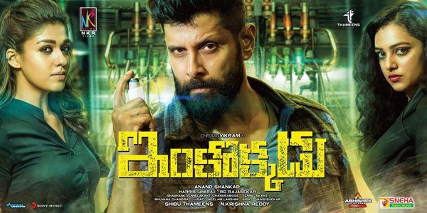chiyan vikram new movie inkokkadu,inkokkadu movie review,inkokkadu movie review in cinejosh,inkokkadu movie cinejosh review,telugu movie inkokkadu  సినీజోష్‌ రివ్యూ: ఇంకొక్కడు