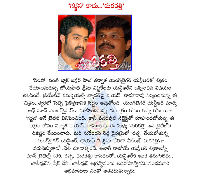 chura katti,chura kathi,jr ntr chura kathi,boyapati srinu chura kathi movie,jr ntr with boyapati,boyapati movies,boyapati srinu movie chura kathi,shakti movie,jr ntr shakti movie,racha movie,jr ntr racha movie,tamanna with jr ntr,chura katti movie cast  chura katti, chura kathi, jr ntr chura kathi, boyapati srinu chura kathi movie, jr ntr with boyapati, boyapati movies, boyapati srinu movie chura kathi, shakti movie, jr ntr shakti movie, racha movie, jr ntr racha movie, tamanna with jr ntr, chura katti movie cast