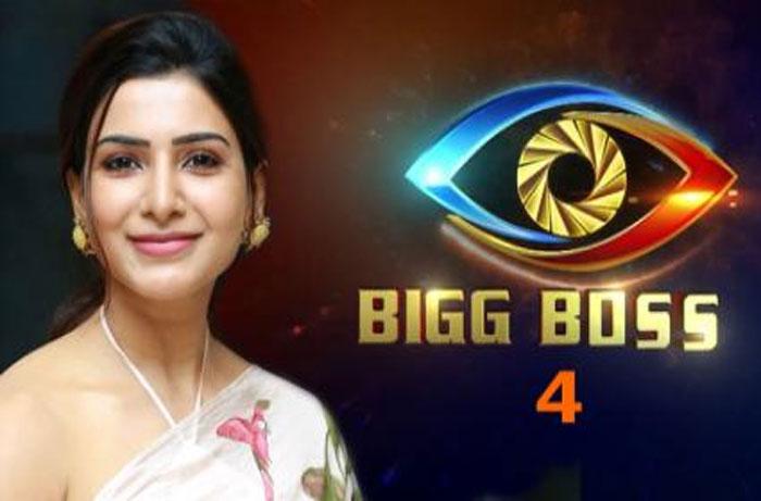 bigg boss 4,samantha,host,nagarjuna,clarity,bigg boss telugu  సమంత బిగ్బాస్ 4 హోస్ట్పై క్లారిటీ!