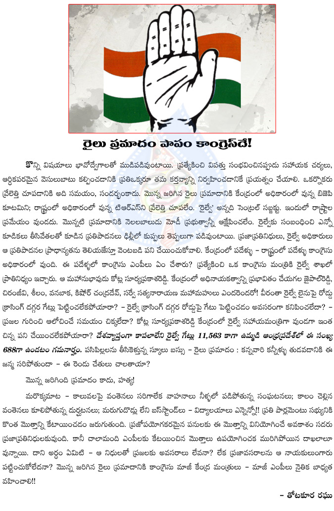 CONGRESS|TRAIN ACCIDENT|MASAIPET TRAIN ACCIDENT|CONGRESS IS