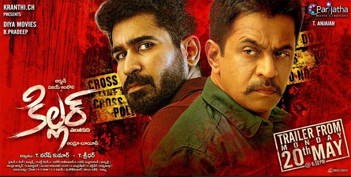 vijay antony,arjun,killer movie,trailer,release,may 20  'కిల్లర్' ట్రైలర్కు కౌంట్ డౌన్ స్టార్ట్!