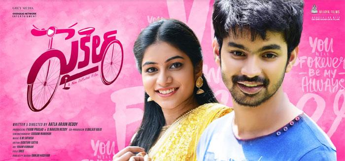 cycle movie,dubbing,shooting update,punarnavi,mahat raghavendra  ఇంజన్, ఇంధనం లేని సైకిల్ కహానీ ఇదే!
