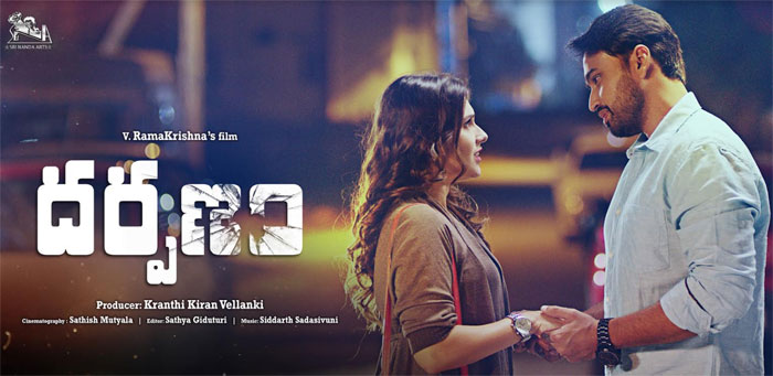 darpanam,darpanam movie,censor,tanishq reddy,ramakrishna vempa  'దర్పణం' సెన్సార్కు రెడీ..!