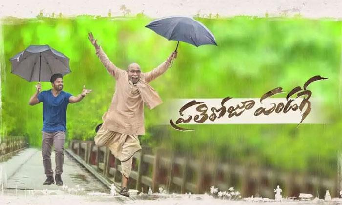prathi roju pandage,movie,promotion,christmas,social media  'ప్రతిరోజూ..' టీమ్ డిఫరెంట్ ప్రమోషన్!