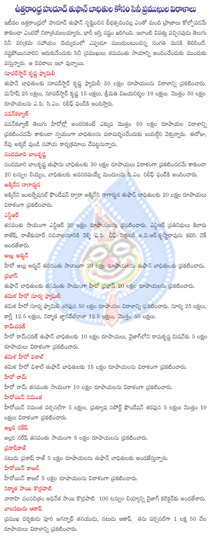 donations to hudhud victims,pawan kalyan 50 lakhs donation,balakrishna 30 lakhs donation,krishna family 50 lakhs donation,surya family 50 lakhs donation,nagarjuna 20 lakhs donation  donations to hudhud victims,pawan kalyan 50 lakhs donation,balakrishna 30 lakhs donation,krishna family 50 lakhs donation,surya family 50 lakhs donation,nagarjuna 20 lakhs donation
