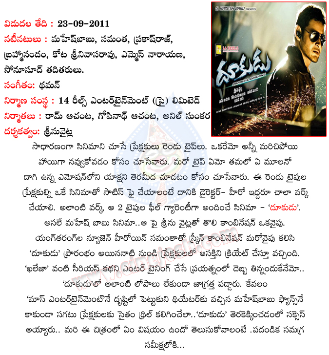 dookudu movie review,dookudu,mahesh dookudu,samantha,mahesh dookudu movie report,dookudu telugu movie,telugu movie review,dukudu movie review,dookudu movie,dookudu report  dookudu movie review,dookudu,mahesh dookudu,samantha,mahesh dookudu movie report,dookudu telugu movie,telugu movie review,dukudu movie review,dookudu movie,dookudu report