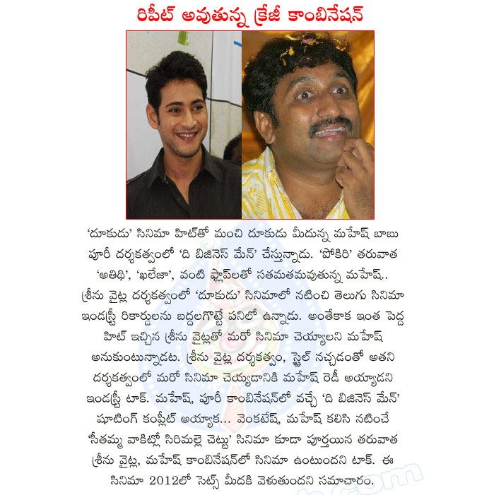dookudu,mahesh babu,srinu vytla,once again dookudu combo,dookudu movie collections,dookudu telugu movie,srinu vytla movies,prince mahesh babu movies,dookudu records,srinu vytla again with mahesh,jr ntr with srinu vytla,mahesh dookudu  dookudu, mahesh babu, srinu vytla, once again dookudu combo, dookudu movie collections, dookudu telugu movie, srinu vytla movies, prince mahesh babu movies, dookudu records, srinu vytla again with mahesh, jr ntr with srinu vytla, mahesh dookudu