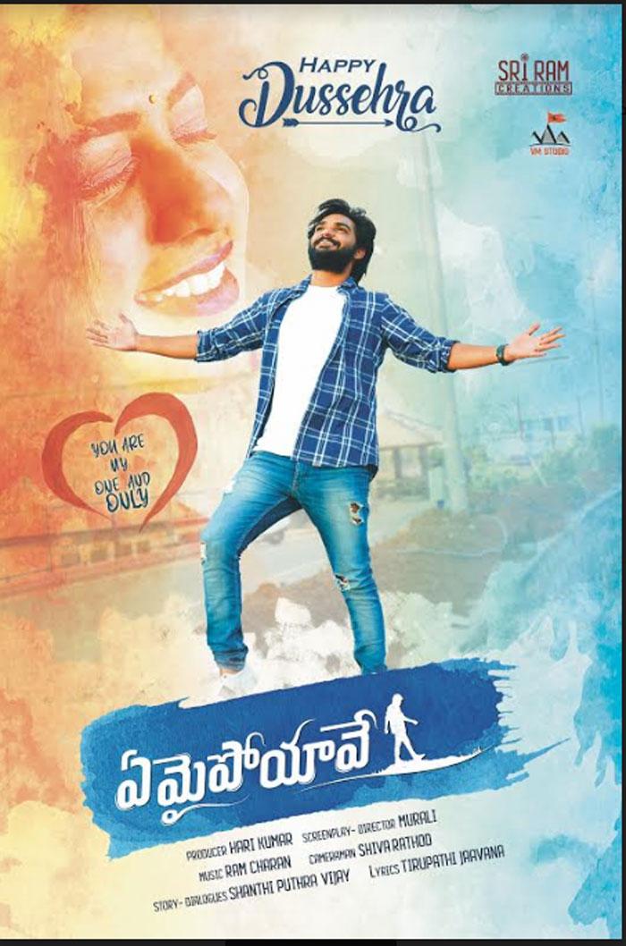 vijaya dasami,special,emai poyave,movie,first look,release  'ఏమైపోయావే' మూవీ ఫస్ట్ లుక్ విడుదల