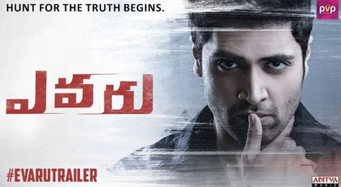 evaru,trailer,review,talk,response  'ఎవరు' ట్రైలర్ టాక్: హిట్టు పక్కా అనేలా ఉంది