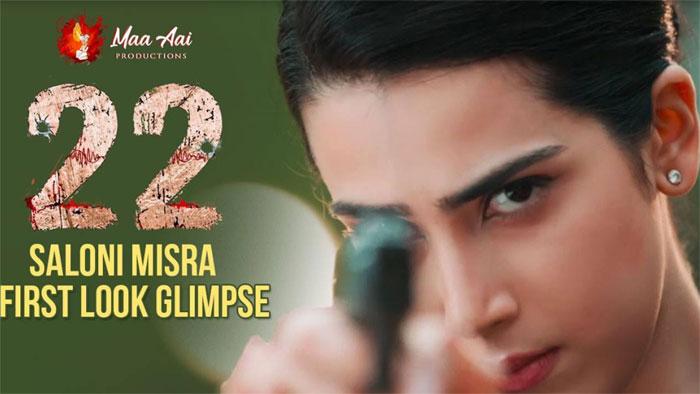 22 movie,saloni misra,first glimpse,heroine first look,ba raju,shiva kumar b director  '22' నుంచి హీరోయిన్ ఫస్ట్ లుక్ గ్లింప్స్!