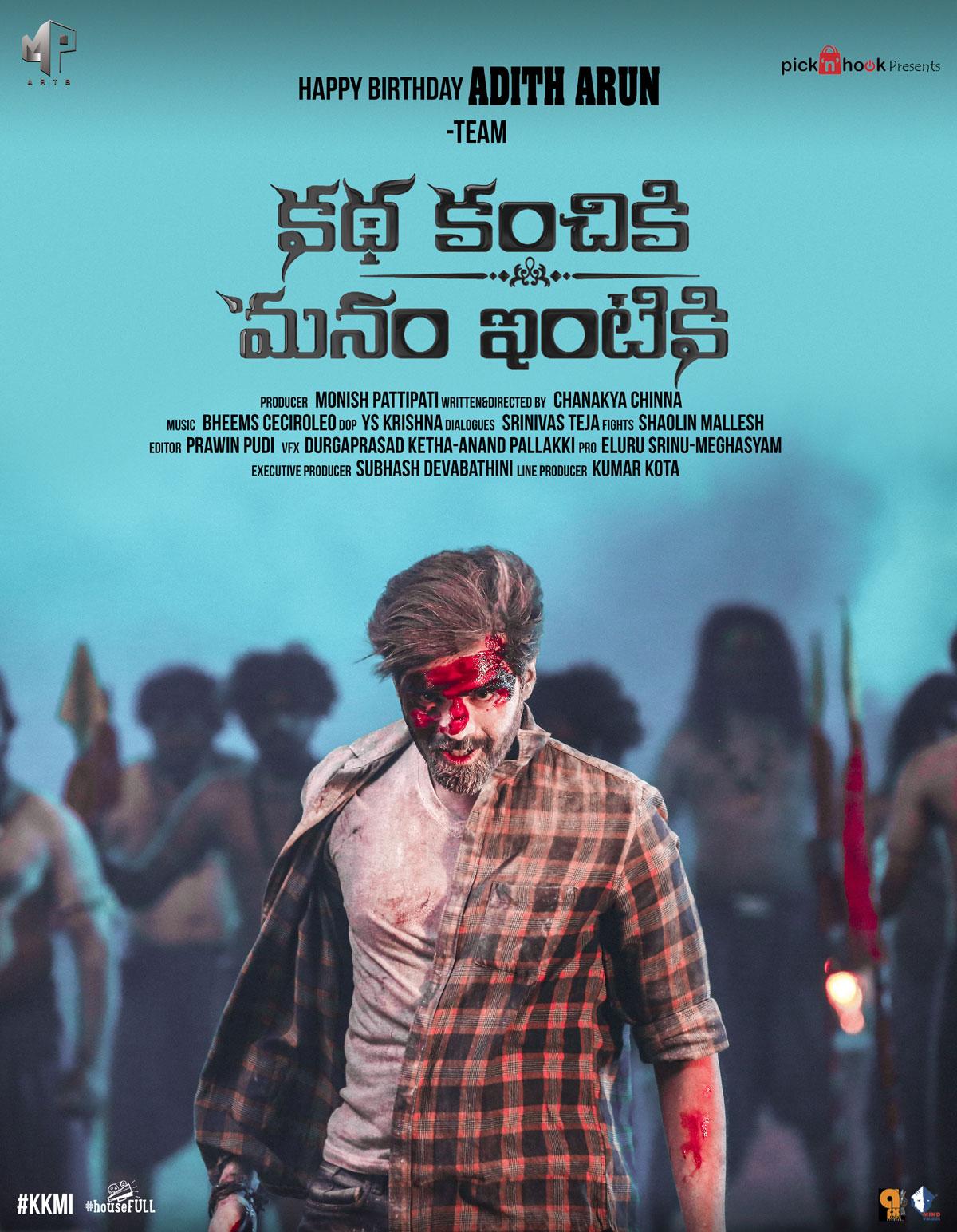 katha kanchiki manam intiki movie,first look katha kanchiki manam intiki,adith arun  కథ కంచికి మనం ఇంటికి ఫస్ట్ లుక్