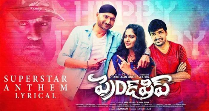friendship movie,super star anthem,raghava lawarence,harbhajan singh,single  'ఫ్రెండ్షిప్' 'సూపర్ స్టార్ ఆంథెమ్'ని వదిలారు