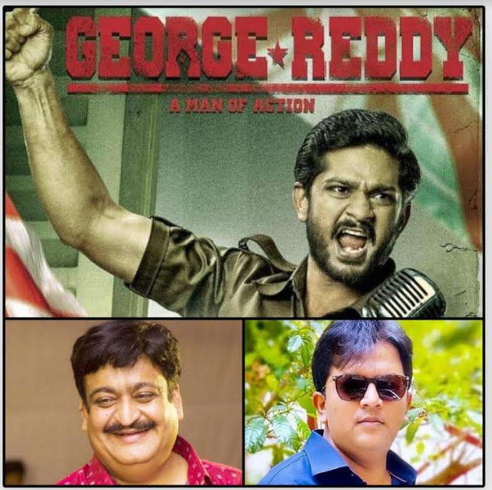 george reddy,nizam rights,global cinemas  'జార్జ్ రెడ్డి' నైజాం రైట్స్ ఎవరికంటే..?