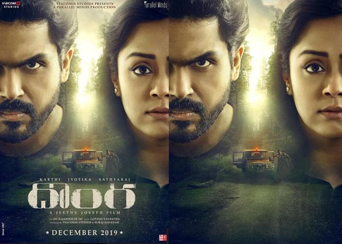 karthi,khaidi,donga,jyothika,karthi next film  'ఖైదీ' తర్వాత 'దొంగ'గా.. చిరు దారిలోనే..!