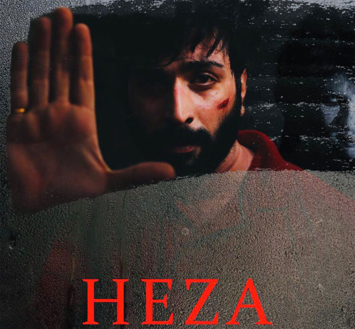heza,censor,december,munna kaasi,heza movie details  సెన్సార్ కార్యక్రమాల్లో 'హేజా'.. విడుదలకు రెడీ