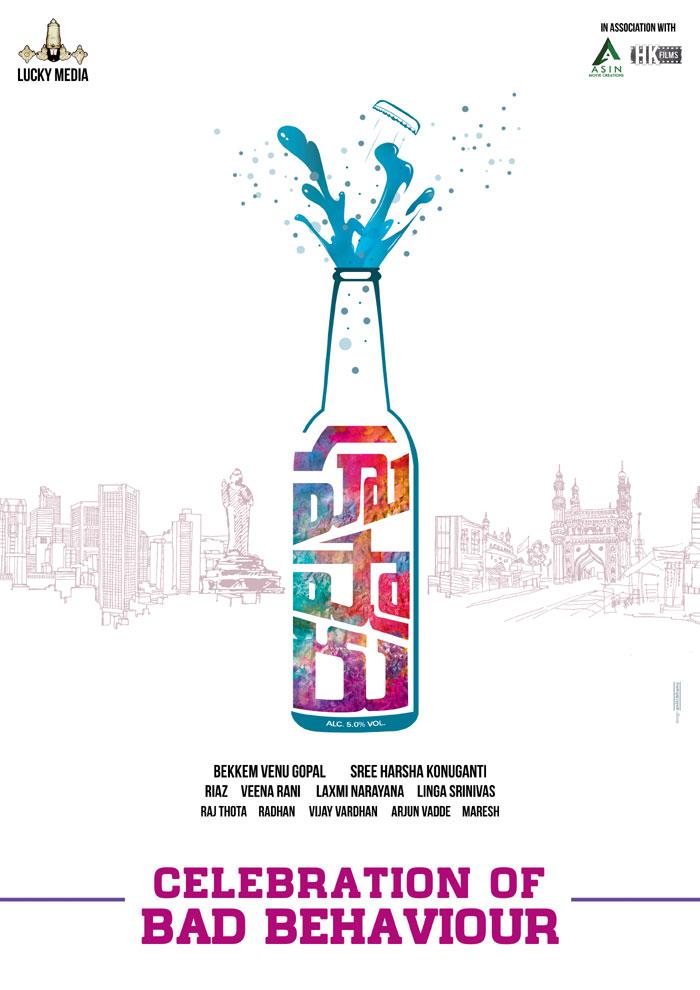 husharu,title launch,bekkam venu gopal,dil raju  యమా 'హుషారు'గా ఉన్నారుగా..!