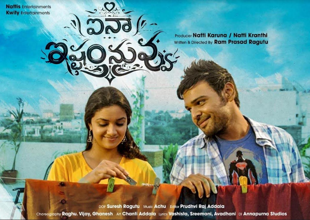 keerthi suresh,naveen vijay krishna,inaa ishtam nuvvu,movie,latest,details  కీర్తిసురేష్ ఐనా ఇష్టంనువ్వు.. ఎప్పుడంటే..?